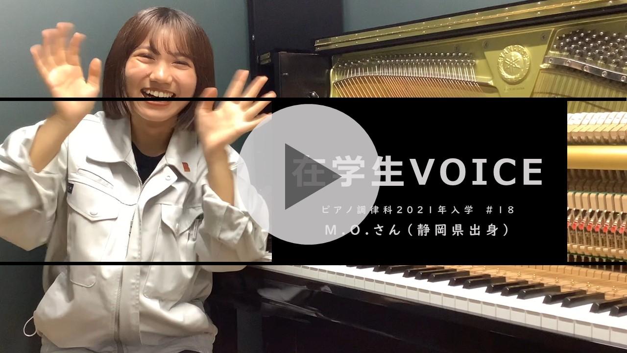 在学生VOICE#18 雰囲気編(ピアノ調律科)