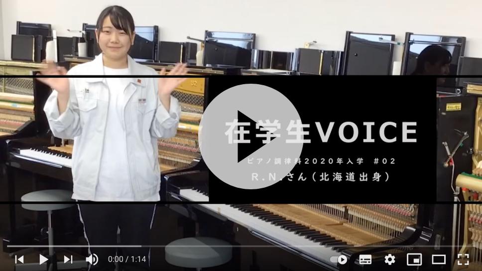 在学生VOICE#02 雰囲気編(ピアノ調律科)