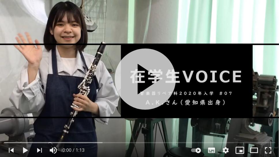 在学生VOICE#07 成長編(管楽器リペア科)