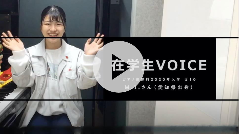 在学生VOICE#10 憧れ編(ピアノ調律科)