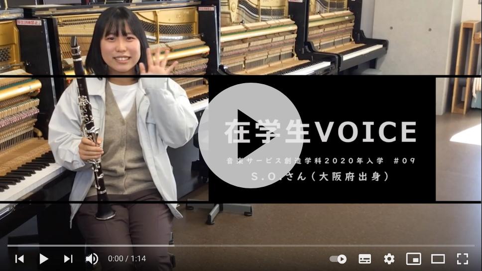 在学生VOICE#09 憧れ編(音楽サービス創造学科)