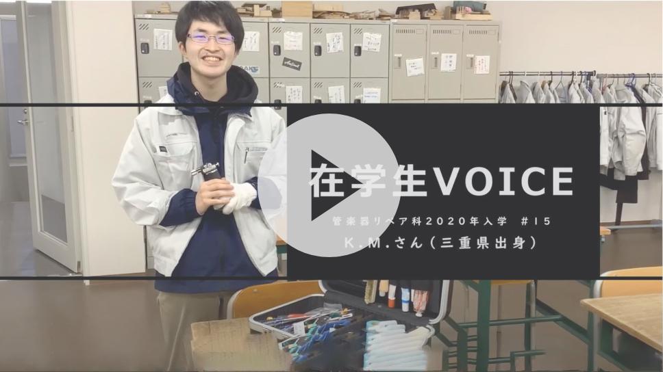 在学生VOICE#15 きっかけ編(管楽器リペア科)
