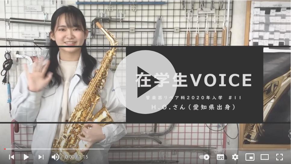 在学生VOICE#11 憧れ編(管楽器リペア科)