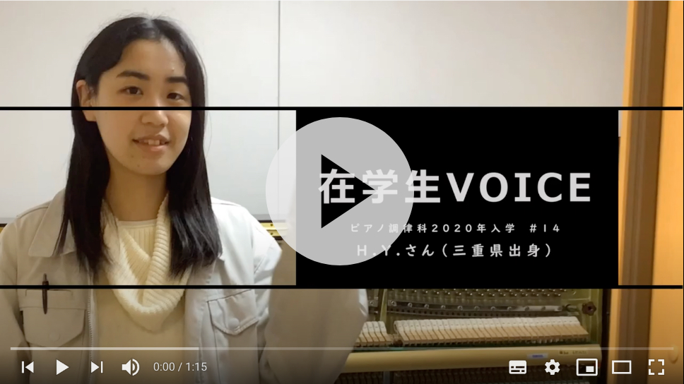 在学生VOICE#14 きっかけ編(ピアノ調律科)