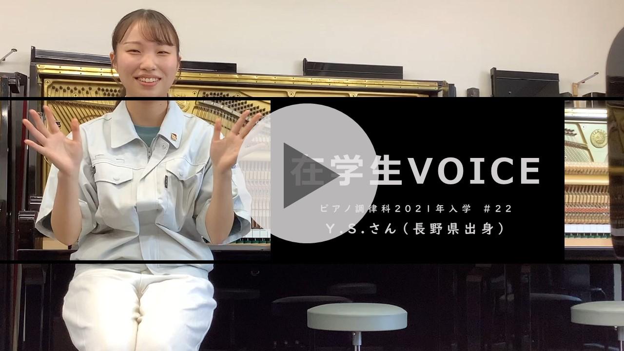 在学生VOICE#22 成長編(ピアノ調律科)