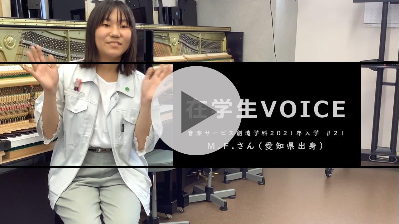 在学生VOICE#21 成長編(音楽サービス創造学科)