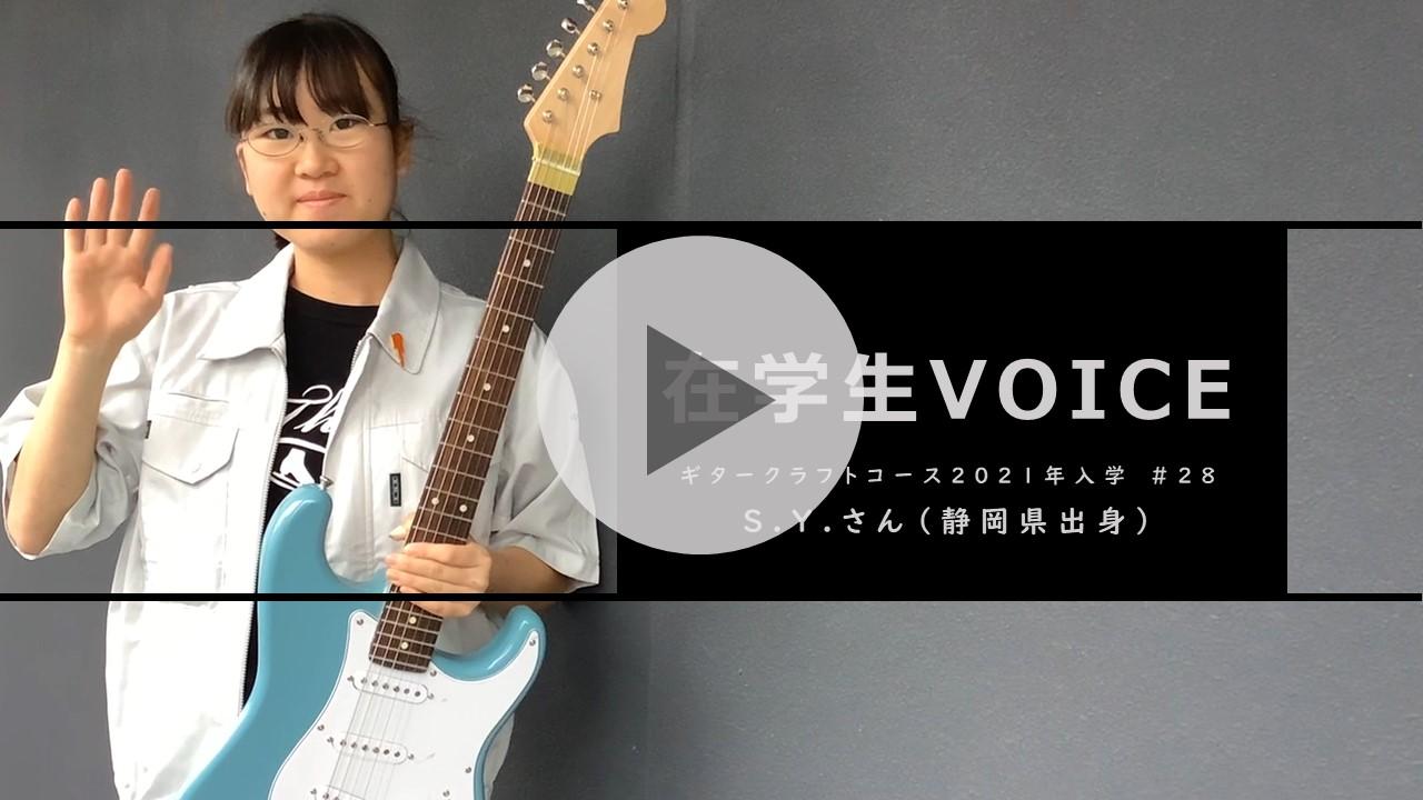 在学生VOICE#28 憧れ編(ギタークラフトコース)