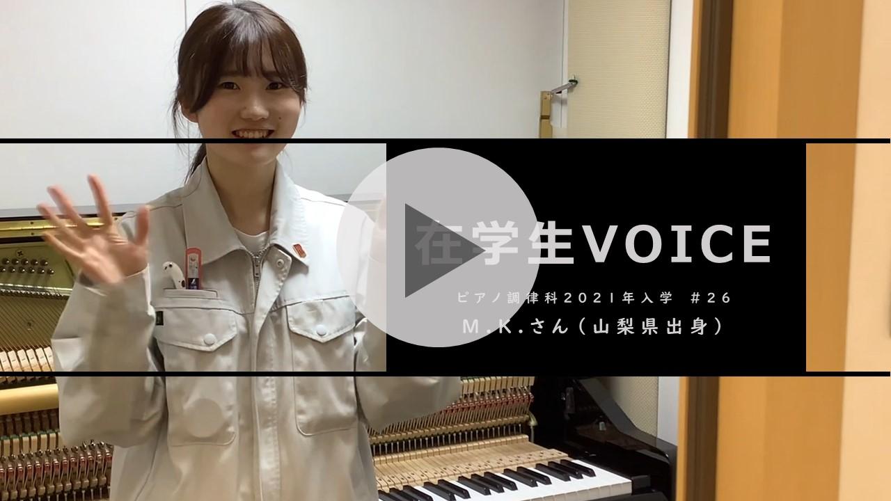 在学生VOICE#26 憧れ編(ピアノ調律科)